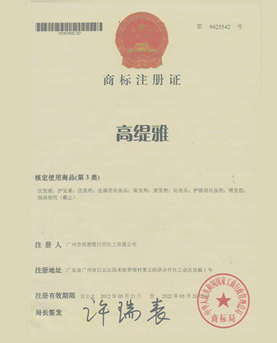 高缇雅商标注册证书-高缇雅
