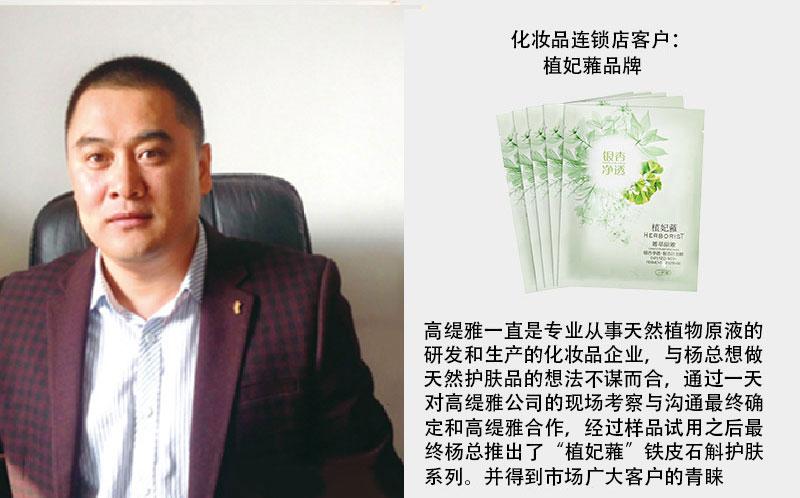 石斛技术突破到护肤产品,高缇雅携手生态集团杨总新产品再次给消费者带来新的美丽人生