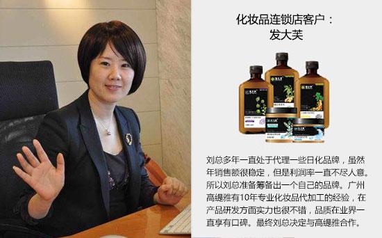 刘总合作高缇雅推出自己的品牌