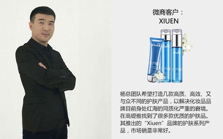 Xiuen护肤品牌与高缇雅展开合作