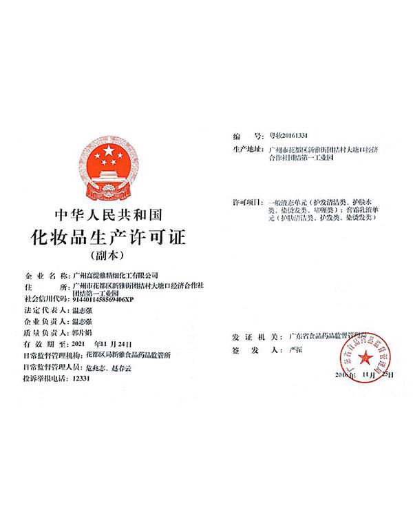 二证合一生产卫生许可证