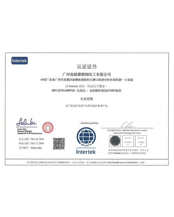 ISO22716认证证书