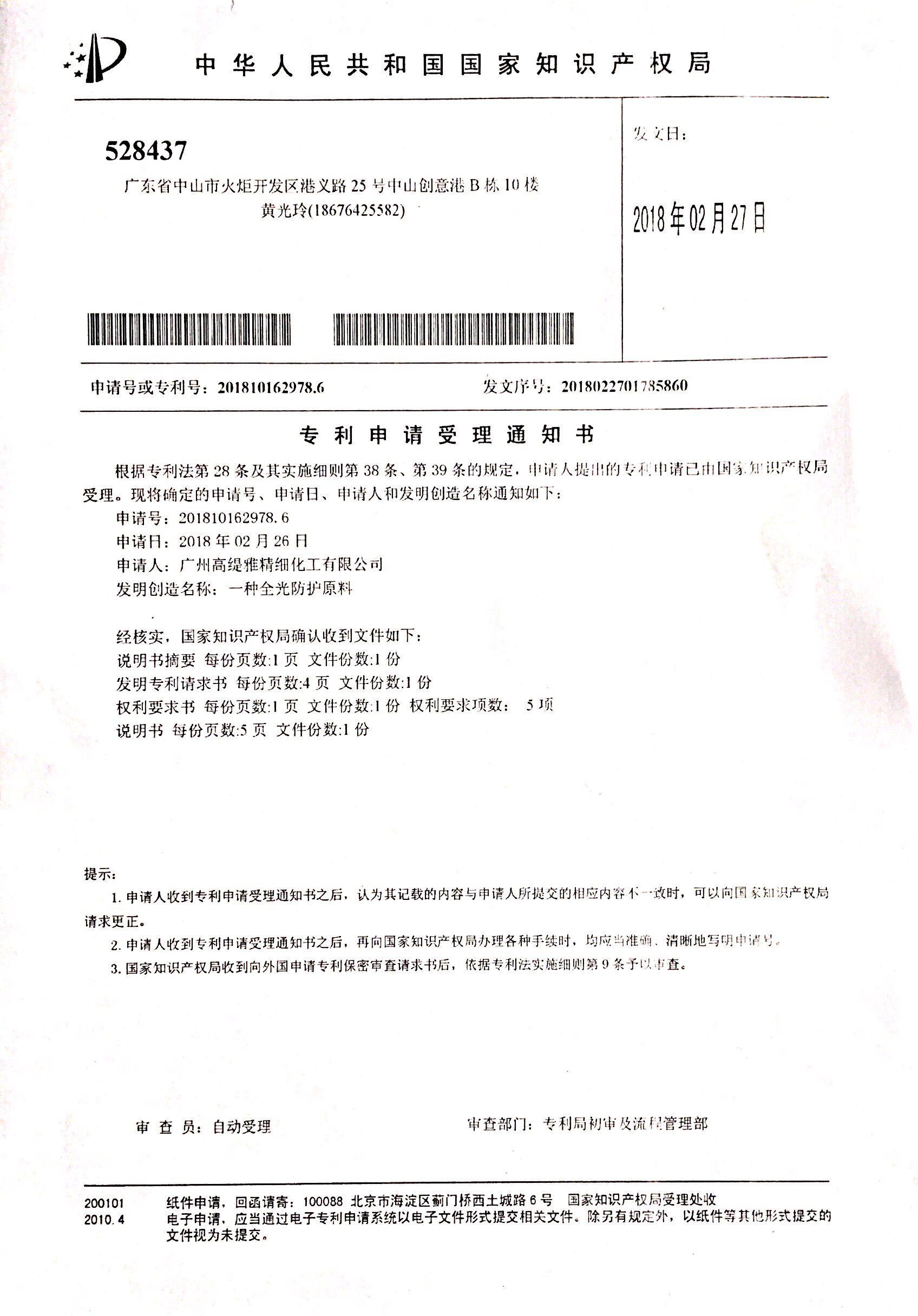 全光防护专利证书-高缇雅